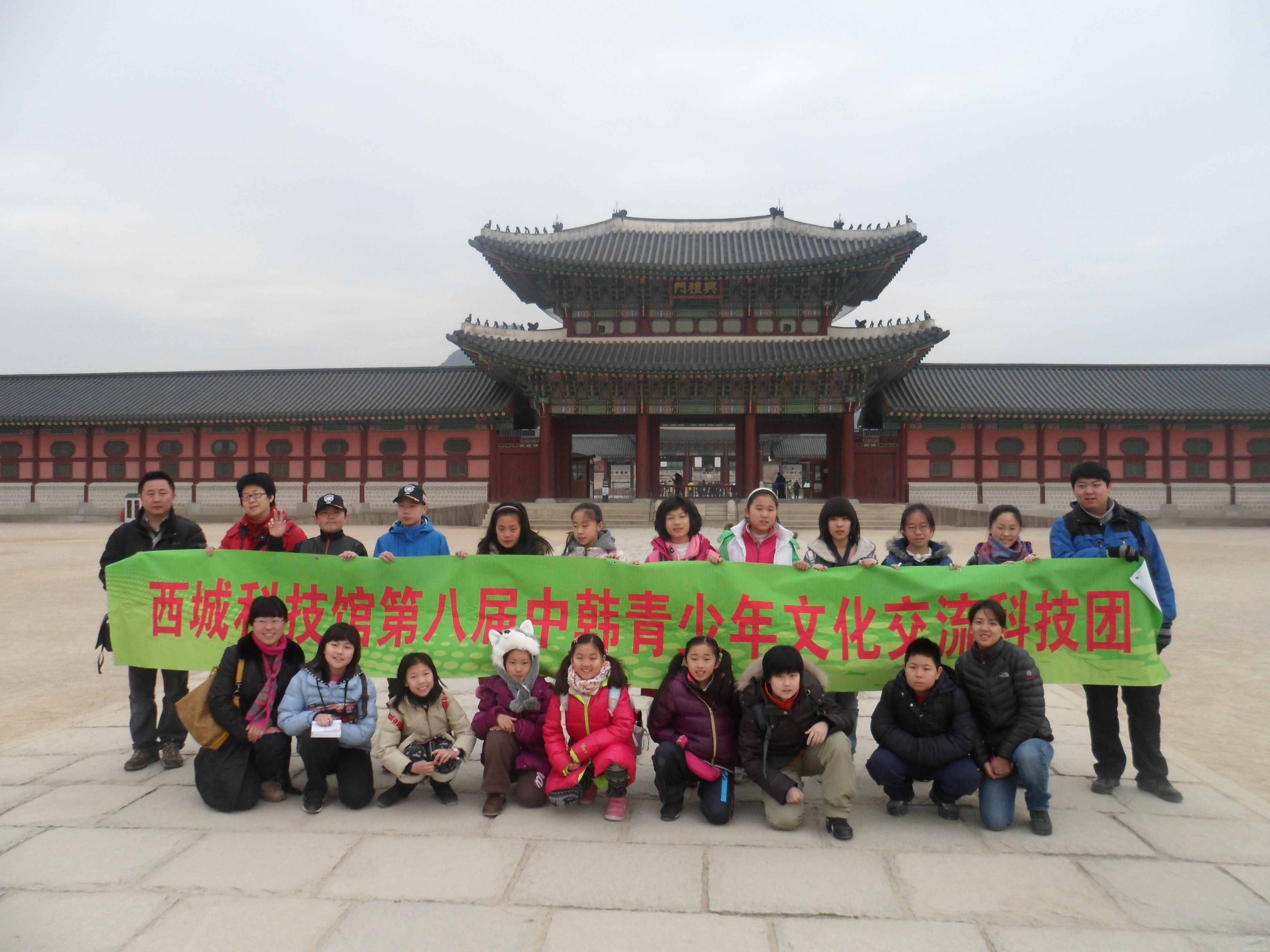 2012韩国冬令营